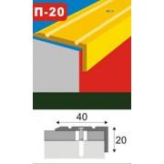 Порожки ламинированные / алюминиевые П20