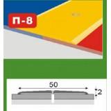 Порожек ламинированный алюминиеый П8