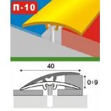 Порожек ламинированный алюминиеый П10